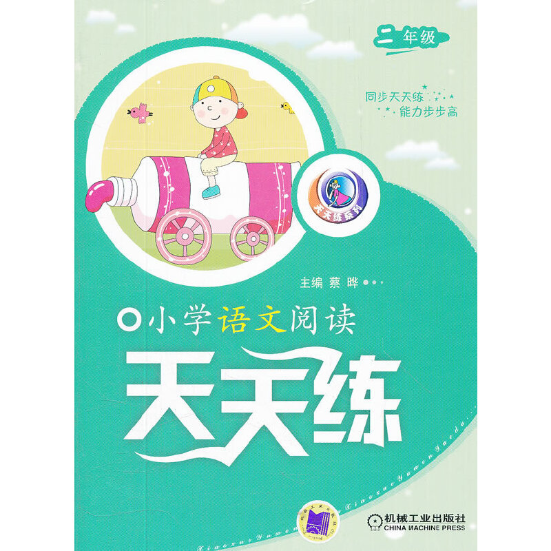 小学语文阅读天天练:二年级(2011年6月印刷)