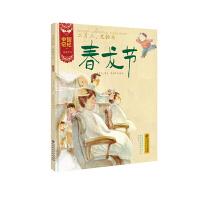 中国记忆・传统节日图画书:二月二,龙抬头 春龙节(精装)