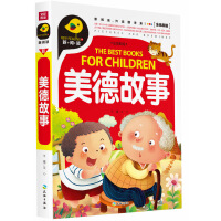 美德故事(新阅读全优新版,引领中国儿童阅读新潮流!)