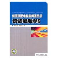低压供配电作业问答丛书 低压供配电选用维修问答