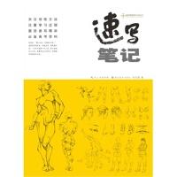 【TH】造型基础训练方法丛书-速写笔记 朱公瑾 湖北美术出版社 9787539463292
