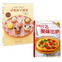 可爱杯子蛋糕 +(自制57款美味比萨) 本桥雅人 烹饪/美食 烘焙甜品 糕点甜点diy自制步骤详解入门教程 杯子蛋糕制