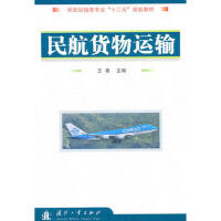 【二手旧书8成新】民航货物运输 王春 9787118073447