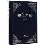 【新书店正版】知鱼之乐 王东岳 9787508656779 中信出版集团