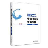 中国保险业发展报告2020