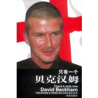 【旧书二手书8新正版】 只有一个贝克汉姆:配数十幅公开的生活照 斯塔福德希