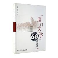 《厦门文学》60年作品选(上册)