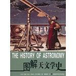 第一推动丛书插图本--图解天文学史