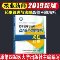 执业药师资格考试2019药事管理与法规高频考题精析