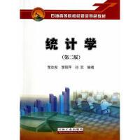 【二手旧书8成新】统计学(第二版 李友俊,李丽萍,孙菲著 9787502193195