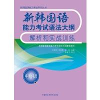 新韩国语能力考试语法大纲解析和实战训练(中高级)(17新)