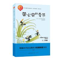 萤火虫的季节(青少年整本书阅读书系・名师讲读版)