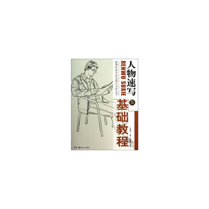【TH】新课标美术技法强化训练丛书:人物速写基础教程 梁彦麒; 赵锦飞 湖南美术出版社 9787535661036 亲,全新正版图书,欢迎购买哦!