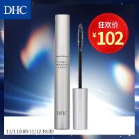 DHC专业睫毛膏(双重防护) 5g 纤长浓密防脱妆不易晕染温水可卸除