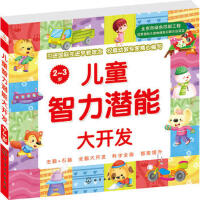 儿童智力潜能大开发(2~3岁)