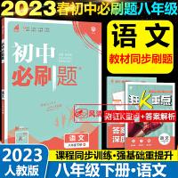 必刷题八年级上册语文人教版2022版