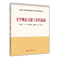 【二手旧书8成新】史学概论文献与配套用书:资料选编 张岂之 9787040282887