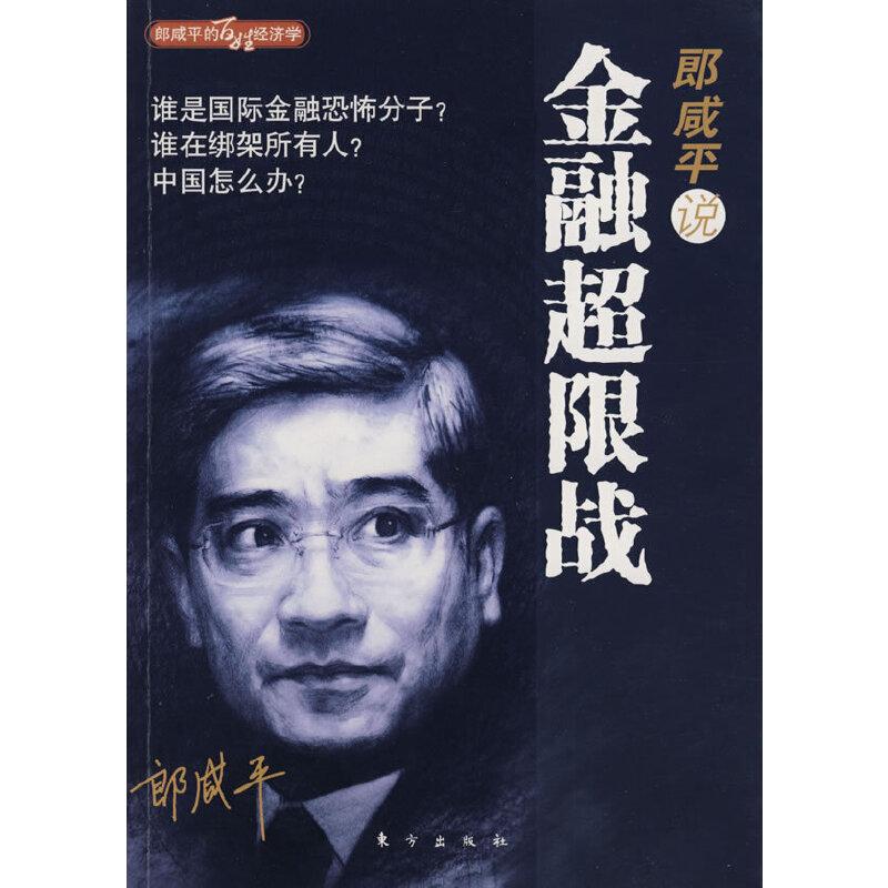 """郎咸平说:金融超限战(应对金融危机的必看指导书、郎咸平告诉你真正的""""货币战争"""")"""