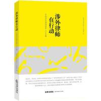 【二手旧书8成新】涉外律师在行动:中国涉外律师领军人才文集 中国涉外律师领军人才首期 班著 9787511869982