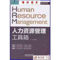 【二手9成新】人力资源管理工具箱