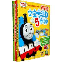 托马斯和朋友专注力培养互动读本 宝宝专注力训练书(套装全三册)
