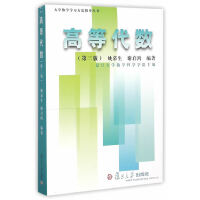大学数学学习方法指导丛书:高等代数(第三版)