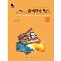 小小钢琴家系列 :少年儿童钢琴小品集(二)