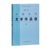 【二手旧书8成新】中国古代文学作品选(四 郭预衡 9787532537716