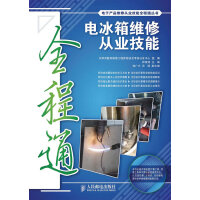 电冰箱维修从业技能全程通(附光盘)