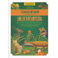动物故事绘4:流泪的鳄鱼