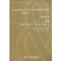 比较文学:东方与西方(16)