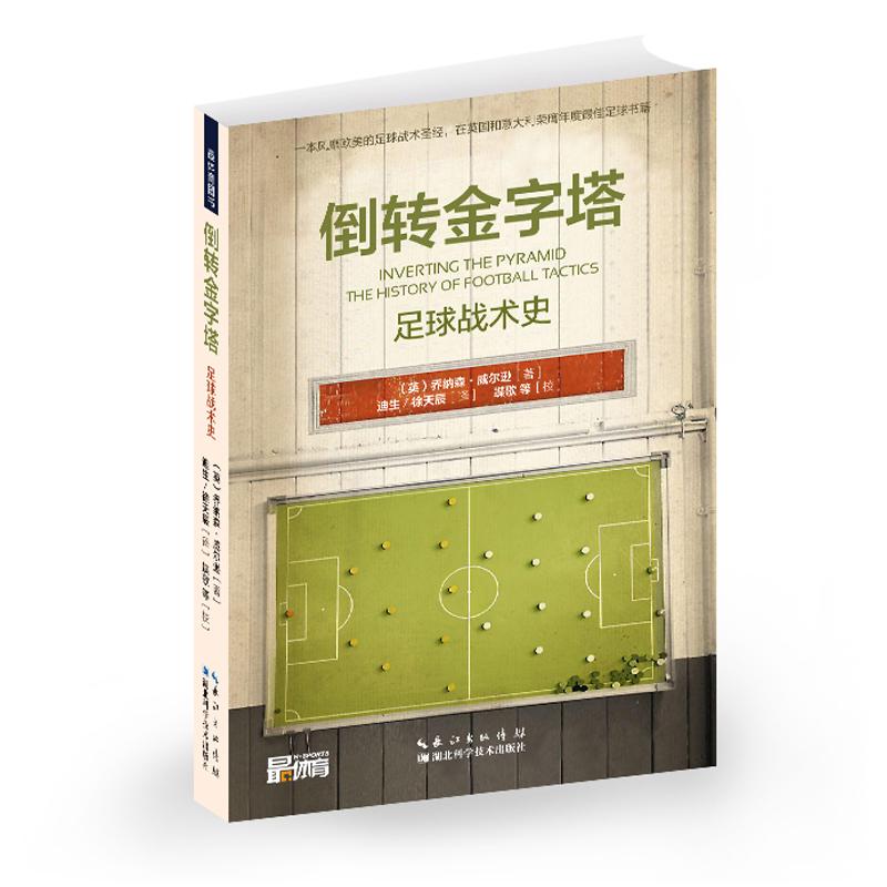 倒转金字塔 黄健翔:全中国能读此书的不超过一万人!
