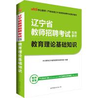 中公2017辽宁省教师招聘考试专用教材教育理论基础知识