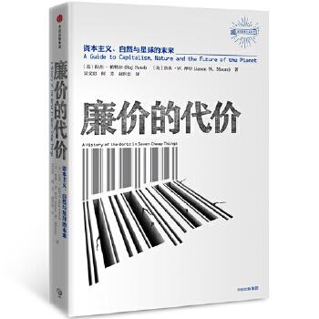 廉价的代价:资本主义、自然与星球未来(pdf+txt+epub+azw3+mobi电子书在线阅读下载)