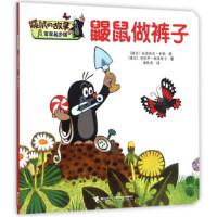 鼹鼠做裤子(宝宝起步版)/鼹鼠的故事 9787544842464