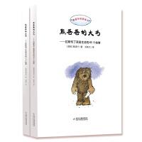 雅诺什经典绘本――熊爸爸的大书(2册/套)