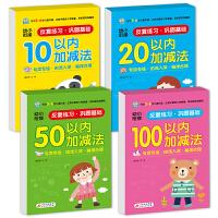 学前教育 10--100以内加减法(全4册)专项专练 反复练习 由浅入深 排编合理 幼小衔接