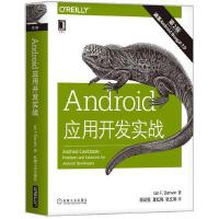 书 Android应用开发实战(原书第2版)Android Studio软件编程应用开发从入门到精通书籍 安卓手机AP