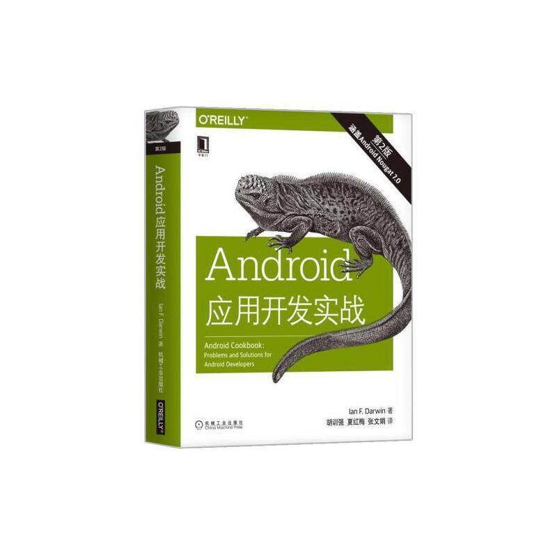 书 Android应用开发实战(原书第2版)Android Studio软件编程应用开发从入门到精通书籍 安卓手机APP程序设计 机械工业出版社