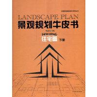 景观规划牛皮书―住宅篇(下册)