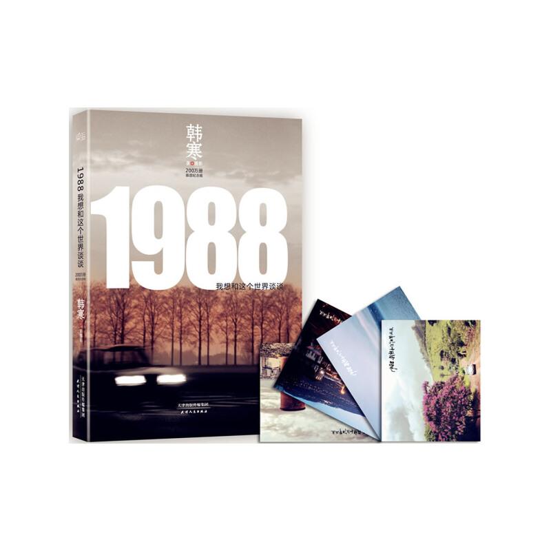 1988我想和这个世界谈谈