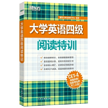四级阅读特训(pdf+txt+epub+azw3+mobi电子书在线阅读下载)