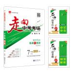 2019春 走向中考考场 七年级历史下 人教版(RJ版)