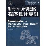 Martin-Lof类型论程序设计导引