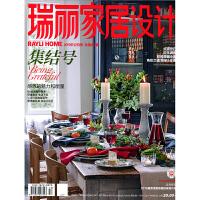 瑞丽家居设计2019年12期 期刊杂志