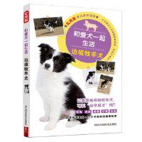 和爱犬一起生活.边境牧羊犬 日本爱犬之友编辑部著 ,吴品正 9787537598224
