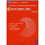 C程序设计教程学习辅导(含光盘)