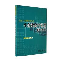 小企业会计制度解析与应用