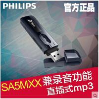 Philips/飞利浦 MIX5 mix3升级版4G当U盘可插卡带背夹运动MP3录音
