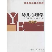 幼儿心理学(第2版幼儿师范学校课本) 王振宇